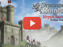 Stronghold Kingdoms На YouTube