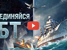 World of Warships На YouTube