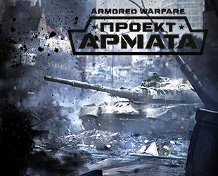 ArmoredWarfare_go