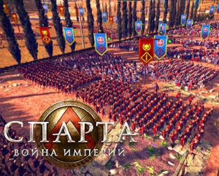 Sparta_go